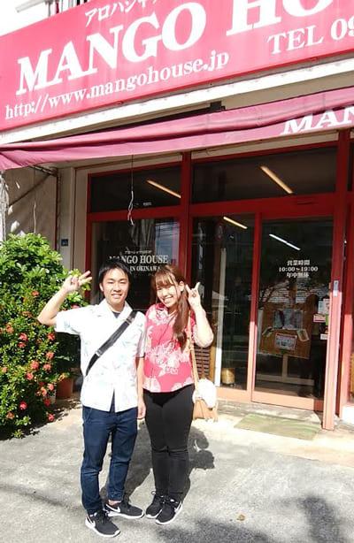 沖縄旅行 マンゴハウス 小禄店