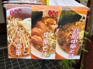 五福星 琉球シルク麺