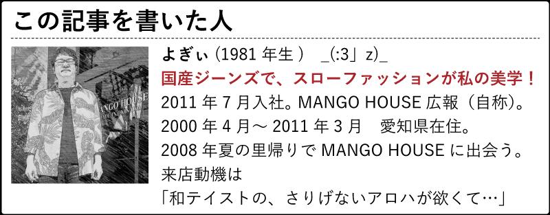 MANGO HOUSE Yoggy よぎぃ マンゴハウス