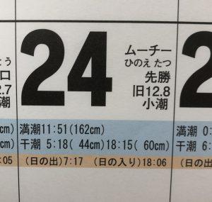 ムーチーの日_沖縄のカレンダー