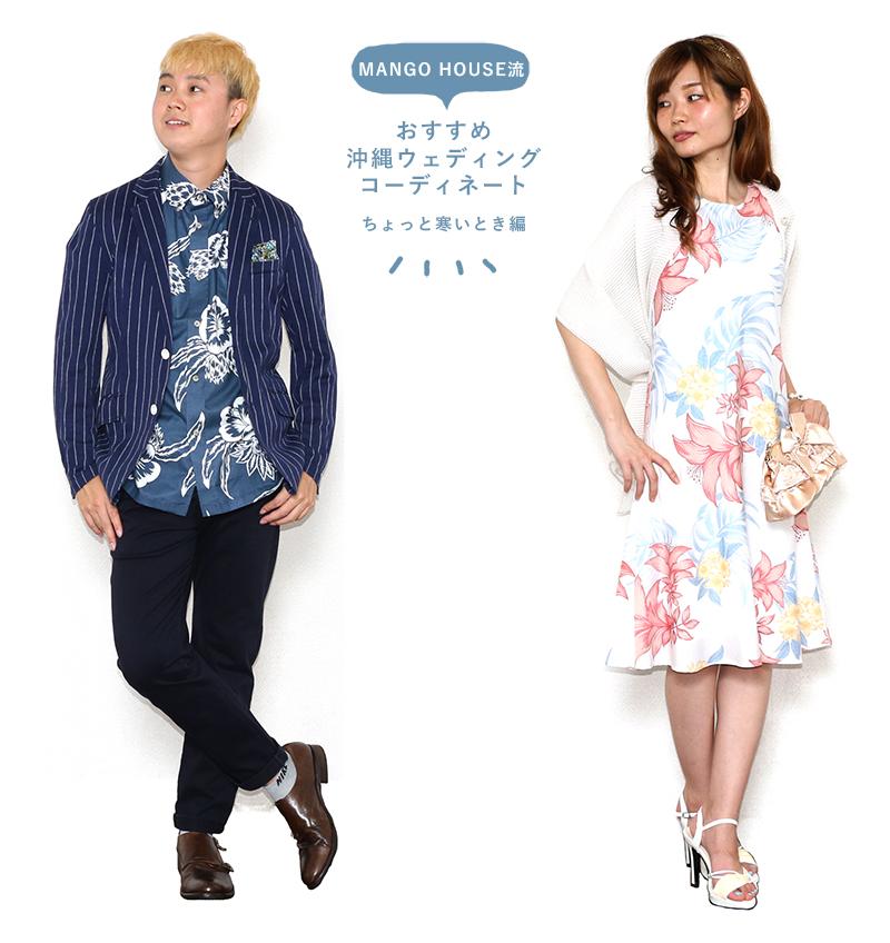 春夏☆沖縄の結婚式(かりゆしウェディング)