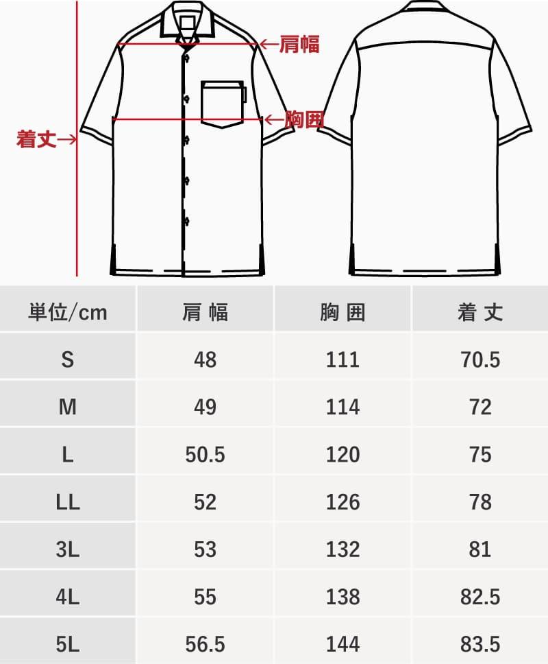 メンズ開襟シャツサイズ表