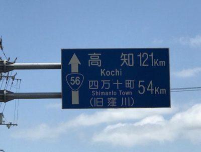アロハで高知県