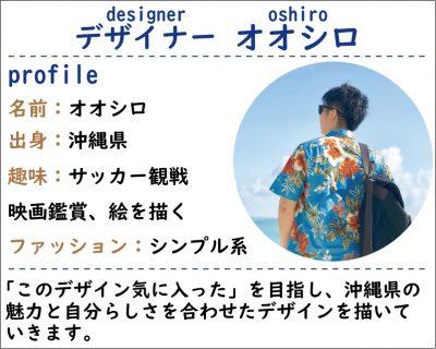 デザイナー_オオシロ_プロフィール
