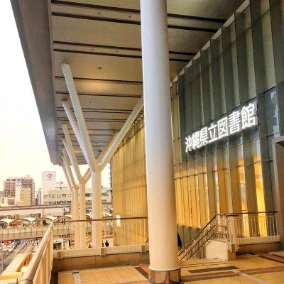 那覇県立図書館
