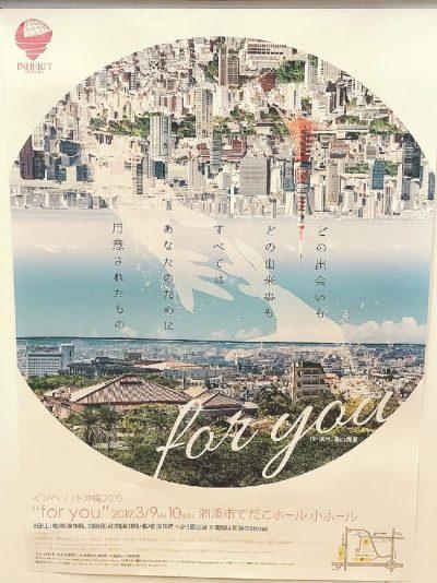 インヘリット沖縄2019『for you』