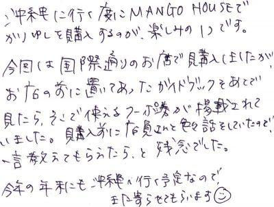 毎年の沖縄旅行でマンゴハウス