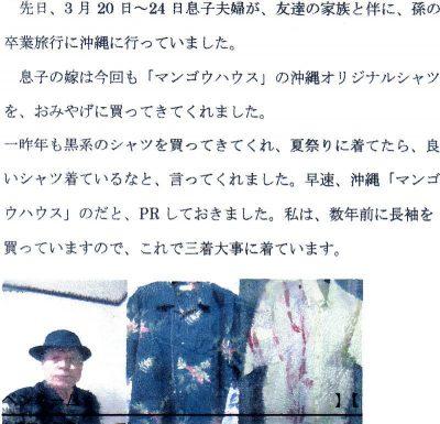 おみやげに沖縄アロハシャツ
