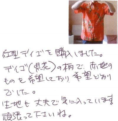 沖縄県花デイゴのアロハシャツ