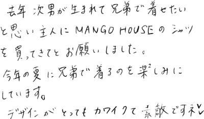 MANGO HOUSEデザインはかわいくて素敵
