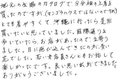 沖縄でかりゆしウェアを買いたい