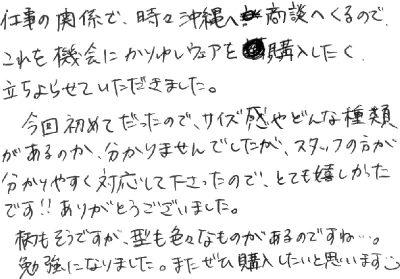沖縄商談機会にかりゆしウェア