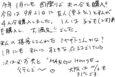 MANGO HOUSE大満足