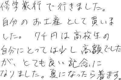 沖縄旅行記念にマンゴハウス