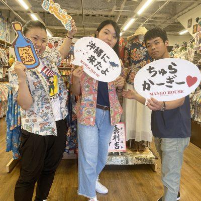 沖縄の旅行は着替えて楽しもう!