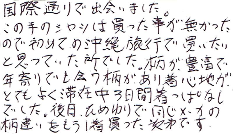 着心地がいいアロハシャツ 沖縄アロハ マンゴハウス