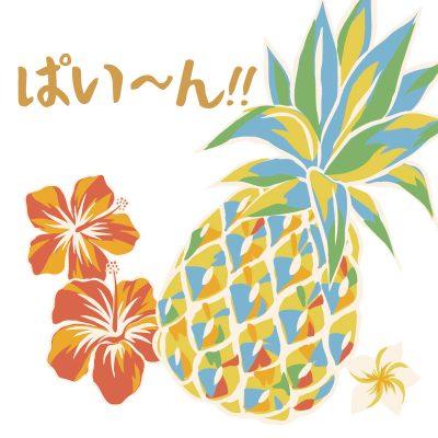 パイナップル アロハ 沖縄