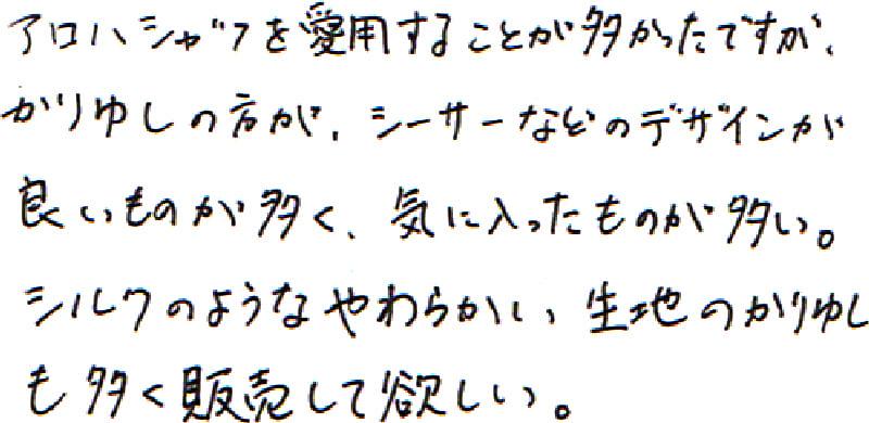 アロハシャツを愛用することが多かったのですが... 沖縄アロハ マンゴハウス