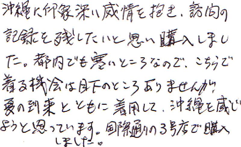 アンケート 沖縄アロハ マンゴハウス