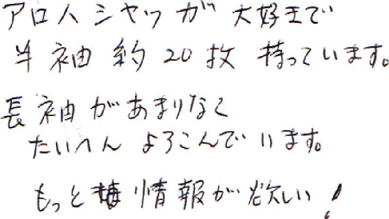 アロハ好き 沖縄アロハ マンゴハウス