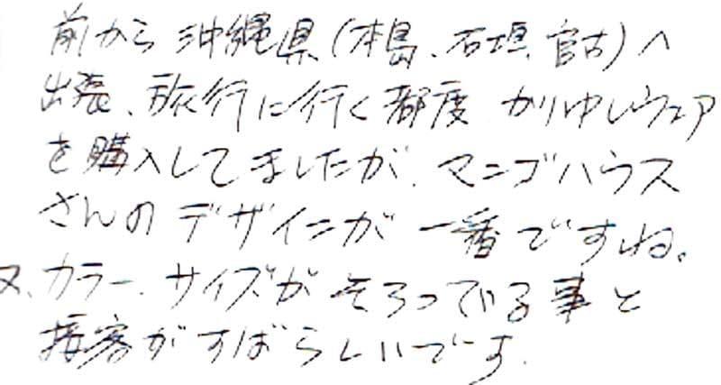 前から沖縄県(本島、石垣、宮古)へ出張、旅行に行く都度、かりゆしを購入してきましたが...