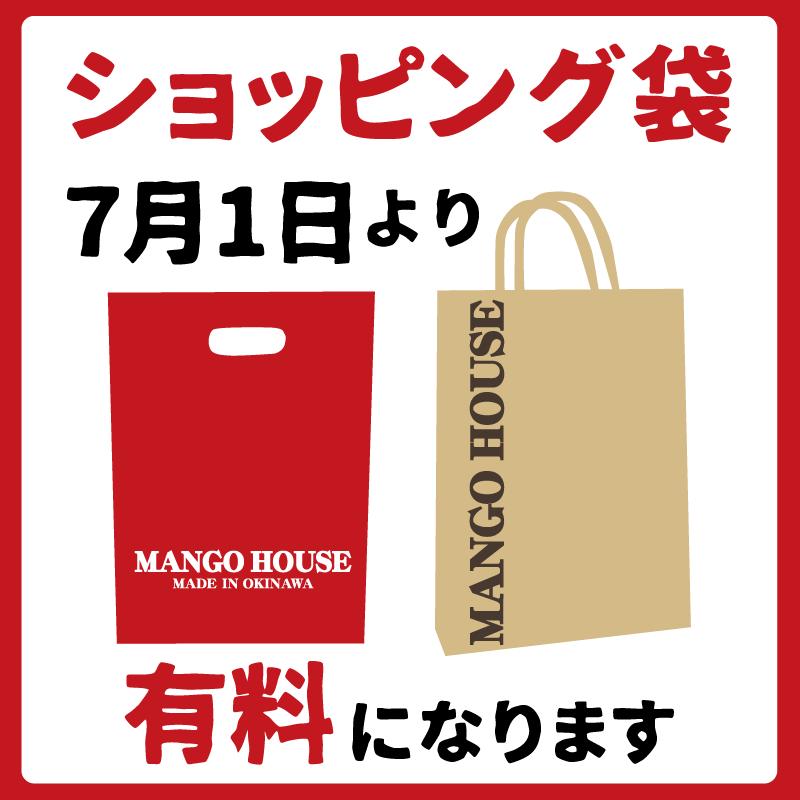 ショッピング袋有料化 ポスター