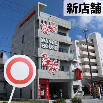 新店舗小禄バイパス店