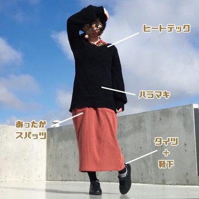 沖縄 かりゆしウェア 冬 コーデ