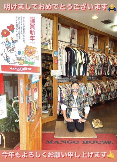 沖縄アロハシャツで新年を迎える