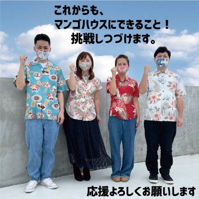 マンゴハウス【終了のお知らせ】かりゆしウェアでゆいまーる医療機関支援