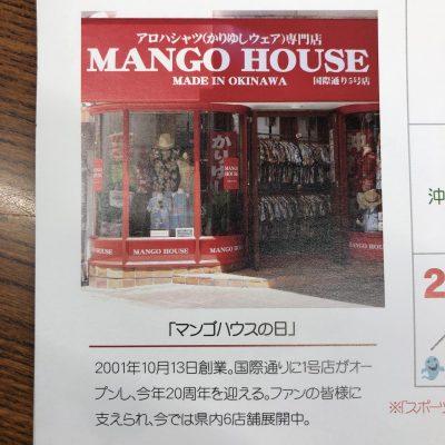 マンゴハウスの日
