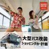 移動販売できるショッピングカーを作ります。 かりゆしウェア(沖縄アロハ)